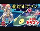 【ポケモン剣盾】まさかのドラゴン統一ミラー。新メンバーは〝ドラパルト絶対56すマン〟!?【ドラゴン統一】Pokémon Sword and Shield