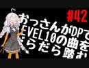 【VOICEROID実況】おっさんがDPでLEVEL10の曲をだらだら踏む【DDR A20】#42