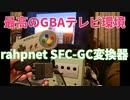 【GBA】「rahpnet スーパーファミコン-GCコントローラ変換器」 最高のゲームボーイプレイヤー環境?【GC】