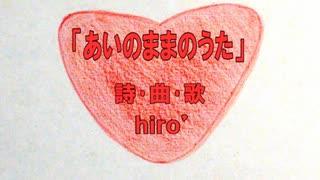 あいのままのうた/hiro'