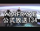Warframe 公式放送134まとめ エンペリアンチュートリアル【字幕】