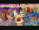 ポケモンカードゲームソード・シールドプレゼント企画★