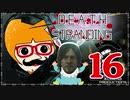 【DEATH STRANDING】善意も悪意も届けるレジェンドポーター!#16