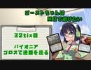 【パイオニア】ゴーストちゃんはMOで遊びたい 32tix目【ゴロスエンド】
