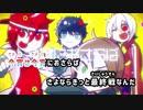 【ニコカラ】必殺のコマンド/そらまふうらさか 【on vocal】【パート色分け】