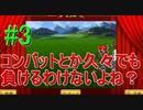 #3 【ロマサガ3リマスター版】懐かしんでプレイ