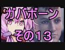 【MHWI】モンスターハンターワールドGガバボーン その13【結月ゆかり】
