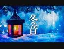冬音【癒しBGM】心が落ち着く、やさしいピアノ音楽【作業用・勉強用BGM】