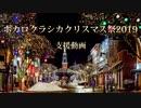 ボカロクラシカクリスマス祭2019【支援動画】
