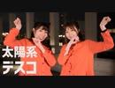 【愛菜×まりりん】太陽系デスコ【踊ってみた】