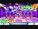 【楽しく実況!】~緑の帽子の奮闘記~ ルイージマンション3【part20】