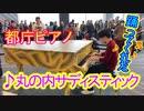 【都庁ピアノ】丸の内サディスティックを弾いてみた/椎名林檎【ストリートピアノ】