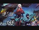 【ゼノブレイドX】初見と助手で実況Part165