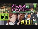 【海外の反応 アニメ】 ガールズ&パンツァー 11話 Girls und Panzer ep 11 アニメリアクション
