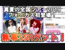 【乃木フェス】新フォーカスガチャでSSRゲット!20連+αをガチャっていく!!