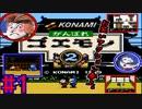 自称ゲーマーがFC「がんばれゴエモン2」で遊ぶ 1話