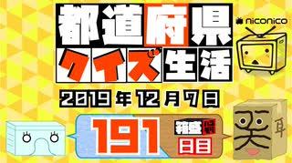 【箱盛】都道府県クイズ生活(191日目)2019年12月7日