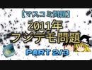 【マスコミ問題】2011年フジデモ問題 part2/3