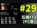 石橋を叩いてFF8(PC版)を初見プレイ part29