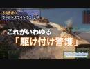 【WoT】 方向音痴のワールドオブタンクス Part95 【ゆっくり実況】