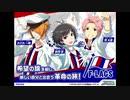 【エムステ】F_LAGS1章【315プロストーリー】