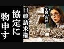韓JTBCが米大学教授のある言葉を鵜呑みにして日韓請求権協定の不当性を訴えた...それに対するK国民の幸せ過ぎる反応