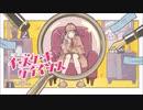 【糖分過多】チーズケーキクライシス / らきび太しゃん♀