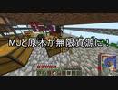 【minecraft1.2.5】6.工業とか農業とか薬学とか錬金術とか