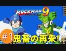 【ロックマン9実況プレイバスター縛り】Ep1:VS嵐のトルネードマン!