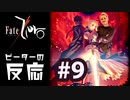 【海外の反応 アニメ】 Fate Zero 9話 フェイトゼロ 9 アニメリアクション
