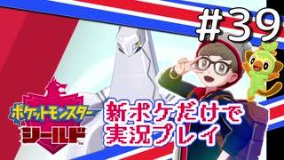 【新ポケ縛り】ポケットモンスターソード・シールド実況プレイ#39【ポケモン剣盾】
