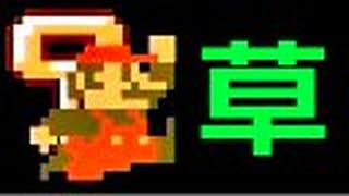 【実況】草が生えるコースに挑戦【マリオメーカー2】 #1コース目