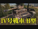 【WoT:Pz.Kpfw. IV Ausf. H】ゆっくり実況でおくる戦車戦Part648 byアラモンド