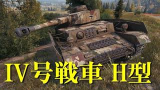 【WoT:Pz.Kpfw. IV Ausf. H】ゆっくり実況でおくる戦車戦Part648 byアラモンド