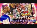 【シンフォギアXD】ゴジラとコラボ!?回せ回せ!!【60連】