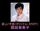 【岡田有希子】哀しい予感(オリジナル・カラオケ)