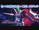 【Gジェネレーションクロスレイズ】色々な機体を使って楽しくGジェネ Part11(1/2)