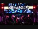 【オリジナル振付】宵宵古今【踊ってみた】