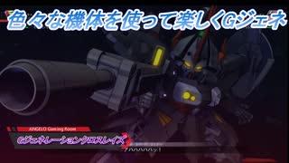【Gジェネレーションクロスレイズ】色々な機体を使って楽しくGジェネ Part11(2/2)