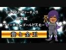 ガ ン ダ ム ド ヴ ァ ー チ ェ 7 ~固定編~ 「糞と金玉」