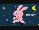 【中学生が歌ってみた】星間飛行【すやと】
