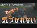 DEATH STRANDING ミュール基地に初めて潜入したけど気づいてもらえなかったよ…( ^ω^)