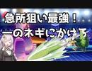 【ポケモン剣盾】急所狙い最強伝説!一のネギにかけろ!【ボイロ実況】Part 2