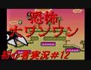 【ゲーム実況】ヨッシーアイランドで復帰します#12【ヨッシーアイランド】
