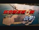 【WoWs】 暁と水平線に勝利を刻め! Part 55