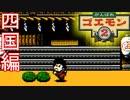 自称ゲーマーがFC「がんばれゴエモン2」で遊ぶ 3話