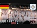 ドイツ連邦軍 軍楽隊 ✠ 令和元年度自衛隊音楽まつり