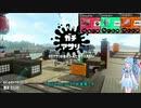 【Splatoon2】スプラトゥーンで遊ぶ葵ちゃん #3【VOICEROID実況】