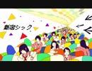 【継音ライ・傷音ウサ】新宿シック【歌ってもらった】+ust