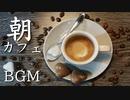 【作業用BGM】爽快なリズムが魅力的なジャズBGM|著作権フリー音楽素材&MP3無料ダウンロード